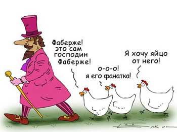 Языковые анекдоты
