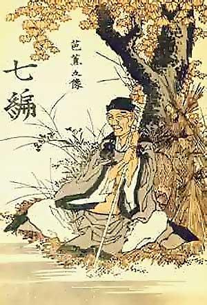 Мацуо Басе японский поэт: минуты отдыха с трехстишьями поэта