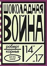 Роберт Кормье Шоколадная война